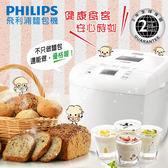 福利品★搶便宜【PHILIPS 飛利浦】全自動製麵包機HD9016
