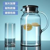 冷水壺玻璃壺耐熱高溫家用涼水壺涼白開水杯茶壺套裝扎壺大容量 快速出貨