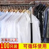 防塵袋衣罩家用透明衣物防塵罩掛式干洗店一次性掛衣袋【匯美優品】