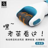 韓國電動磨腳器充電式修腳器自動修足機去老繭刀腳皮死皮美容工具 維科特3C