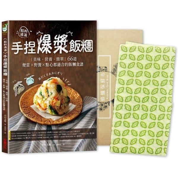 餡料滿滿!手捏爆漿飯糰:輕食生活減塑套組【1書 1蜂蠟保鮮布】