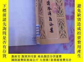 二手書博民逛書店罕見潘澄濂醫論集(18一1)Y18464 不 人民衛生 出版19