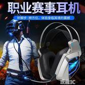 電腦耳機頭戴式電競耳麥重低音游戲絕地求生吃雞 玩趣3C