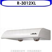 (含標準安裝)《結帳打9折》櫻花【R-3012XL】90公分單層式排油煙機