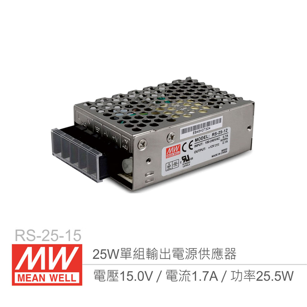 『堃邑Oget』明緯MW 15V/1.7A/25W RS-25-15 機殼型(Enclosed Type)交換式電源供應器『堃喬』