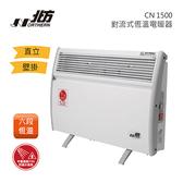 【期間限定】NORTHERN 北方 CN1500 第二代對流式電暖器(5-8坪) 房間、浴室兩用