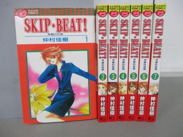 【書寶二手書T6/漫畫書_RCQ】SKIP-BEAT華麗的挑戰_1~7集合售_仲村佳樹