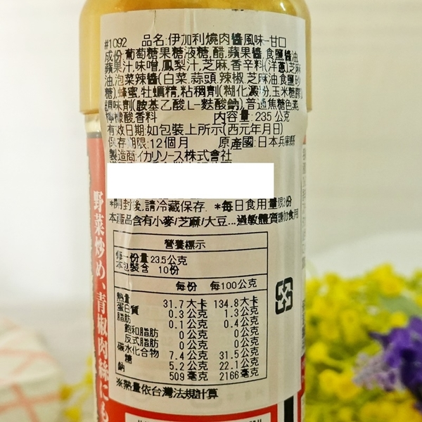 IKARI 燒肉醬-甘口原味 235g【4901155411092】(廚房美味)