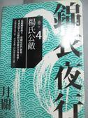 【書寶二手書T1/一般小說_HEC】錦衣夜行(卷四)楊氏公敵_月關