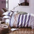 夢棉屋-專櫃純棉5尺雙人薄式床包三件組-繽紛摩卡-藍