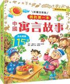 (二手書)我的第一本:中國寓言故事【注音版】
