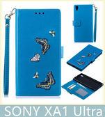 SONY Xperia XA1 Ultra 蝴蝶刺繡皮套 插卡 吊繩 支架 錢包 側翻皮套 手機套 手機殼 保護殼 皮套