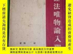 二手書博民逛書店罕見辯證法唯物論入門Y138405 胡繩 光華書店 出版1947