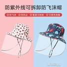 防飛沫帽子春夏寶寶帽子兒童隔離防護帽防曬遮臉漁夫帽 快速出貨