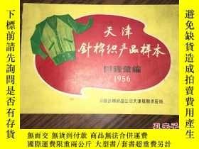 二手書博民逛書店C19罕見天津針棉織產品樣本目錄彙編 1956Y16651 中國