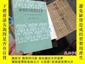 二手書博民逛書店罕見20世紀馬克思主義史——從十月革命到中共十四大11818 劉