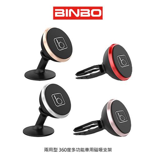 BINBO 兩用型 360度多功能車用磁吸支架 車用出風口車架 手機架 手機支架 手機車架  汽車車架