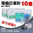 量大歡迎議價 電動訂書機 No.100FE訂書針【十盒/每盒五千支入】MAX EH-100F用 裝訂機 耗材 事務機器