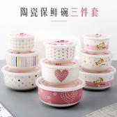 便當盒 家用保鮮碗三件套保鮮盒套裝陶瓷帶蓋微波爐密封瓷餐具便當盒面碗 寶貝 免運