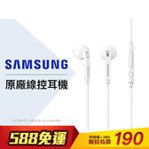 三星 耳道式 線控 原廠 耳機 Note 4 3 S5 S6 S7  Edge A7 A5 E7 免持 扁線