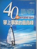 【書寶二手書T1/財經企管_KDJ】四十歲世代的你如何攀上事業的最高峰_國司義彥