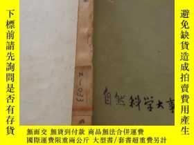 二手書博民逛書店罕見自然科學大事年表(一版一印)Y212829 上海人民出版社