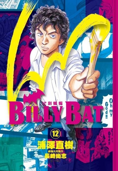 BILLY BAT比利蝙蝠(12)【城邦讀書花園】
