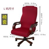 辦公椅套轉椅套電腦椅子套老板椅背套座椅罩網吧椅套扶手套