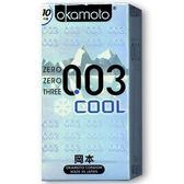 日本岡本★003 COOL衛生套 10入★標準