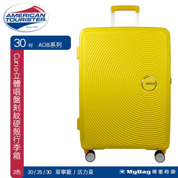 AMERICAN TOURISTER 美國旅行者 C羅代言 行李箱 活力黃 30吋 Curio 立體唱盤刻紋硬殼 AO8 MyBag得意時袋