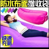 行動充氣床懶人空氣沙發懶骨頭躺椅懶人椅海灘氣墊床辦公室午休椅子野餐另售休閒露營帳篷床墊