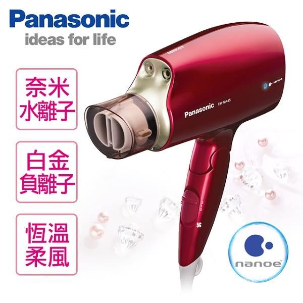 【國際牌Panasonic】奈米水離子吹風機。紅色 EH-NA45-RP