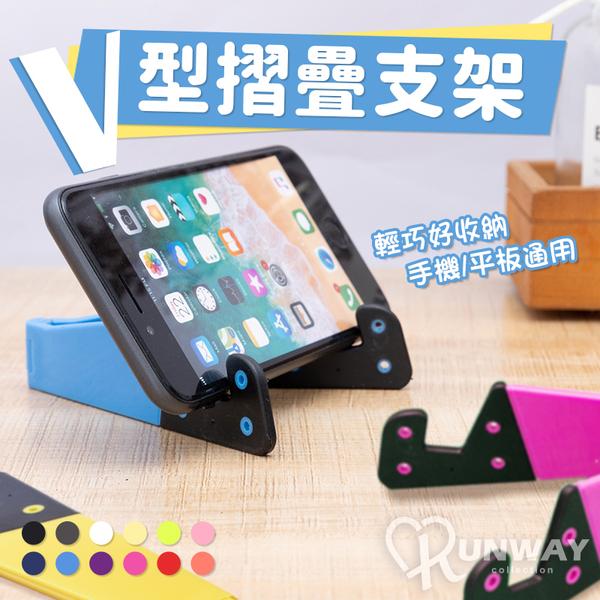 【現貨】回饋下殺 V型 手機支架 手機 平板 支架 通用 三角 摺疊 輕巧手機座 手機架