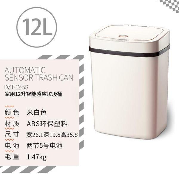 智慧垃圾桶NINESTARS納仕達智慧垃圾桶全自動感應家用廚房客廳臥室創意XW(愛8節搶先購)