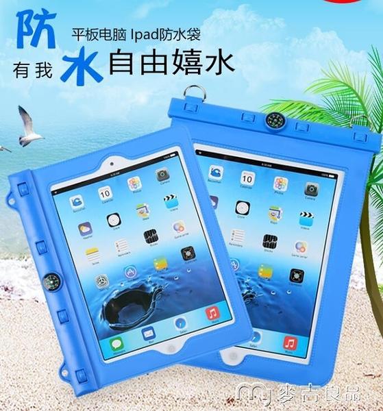 防水袋平板電腦防水袋可觸屏觸控蘋果iPad防水套mini潛水包洗澡防水包 麥吉良品