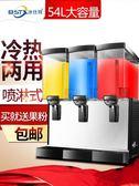 冰櫃 冰仕特飲料機商用冷熱全自動奶茶機雙缸三缸小型自助果汁機冷飲機【幸運閣】