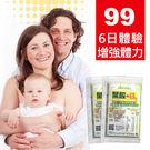 【6日體驗】葉酸B-天然啤酒酵母維他命B...