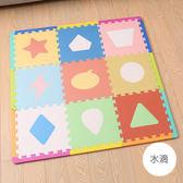 遊戲地墊 9片兒童爬行墊益智拼圖加厚泡沫地墊嬰兒拼接遊戲毯igo 寶貝計畫