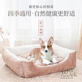 泰迪狗窩貓窩夏天小型犬中型大型狗床狗墊寵物墊四季通用寵物用品CY 自由角落