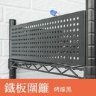 120cm烤黑鐵板圍籬(內扣)