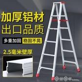 折疊梯 加厚鋁合金人字梯子家用折疊梯爬樓梯工程梯伸縮兩2米鋁合金梯子 西城故事