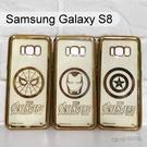 漫威 復仇者電鍍軟殼 Samsung Galaxy S8 G950FD (5.8吋) 蜘蛛人 鋼鐵人 美國隊長【Marvel 正版】