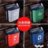 【免運快出】 車載垃圾桶車內掛式多功能置物桶前後排車上用品收納袋 奇思妙想屋