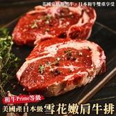 【和品玫瑰牛-全省免運】 美國產日本級和牛PRIME雪花嫩肩牛排X9片(120g±10%/片)