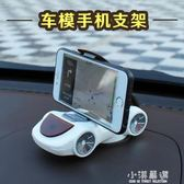 創意汽車手機架座 車載手機導航支撐架 儀表台車模擺件手機支架『小淇嚴選』