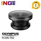 【分期0利率】OLYMPUS FCON-T02 魚眼轉換鏡頭 TG6 TG5 圓形魚眼 公司貨 需CLA-T01轉接環