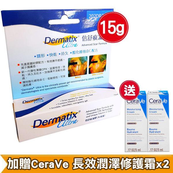 專品藥局 Dermatix Ultra 倍舒痕凝膠 15g 加贈 長效潤澤修護霜 (美國原裝進口) 【2003728】