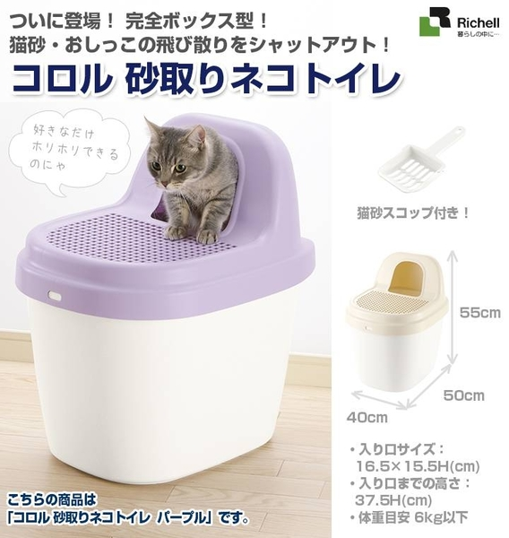PetLand寵物樂園《日本RICHELL》COROLE不沾砂貓砂盆 /兩色