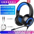 HP/惠普電腦耳機頭戴式耳麥吃雞電競游戲專用帶麥手機有線隔音7.1聲道臺式 名購新品