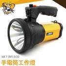 手提礦燈 戶外 釣魚 LED強光手電筒 照明 MET-WFL500 手提手電筒 手提探照燈《精準儀錶》